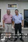 ガブリエル・ヴィルヌーブ氏とラベンダーヒル増子社長