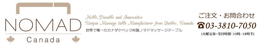 マッサージベッドはノマド・NOMADマッサージテーブル