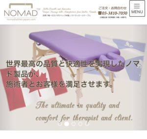 ノマドのホームページモバイル版トップページ