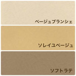 レガートレザーの色見本3色