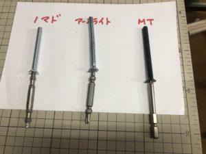 ノマド社アースライト社MT社のそれぞれのベッドに使用されるボルト